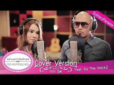 อย่าบอกว่าฉันรักเธอ - Ost.เสน่หาสัญญาแค้น cover จาก อีฟ feat. อ้น The Voice2