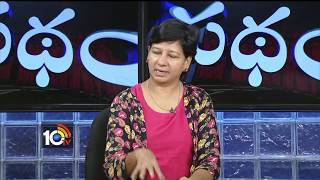 Discussion on Women's Day Celebrations and Rights | Journalist Vanaja | Janapatham |