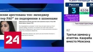 """В правлении """"Интер РАО"""" обнаружили румынскую шпионку - Россия 24"""
