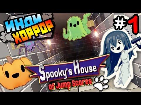 Spooky house of jumpscares скачать игру торрент