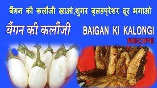 download lagu Baigan Ki Kalongi In Hindiबैंगन की कलौंजी रेसिपी इन gratis