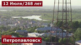 С ДНЁМ РОЖДЕНИЯ ЛЮБИМЫЙ ПЕТРОПАВЛОВСК!