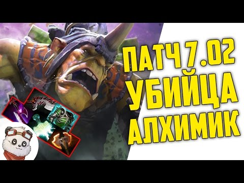 Киллер Алхимик ВЕРНУЛСЯ! 7.02 Билд - БФ на 10 Минуте - ММР Дота 2