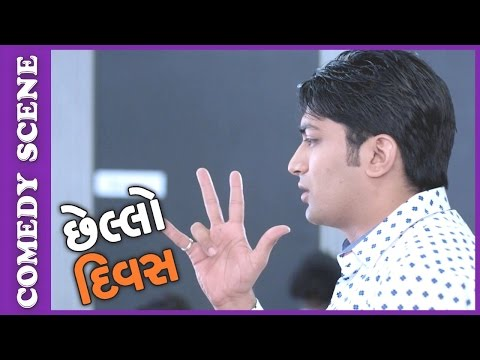 Chhello Divas Comedy Scene - Exam Ma Kevi Ritey Pass Thavu – New Gujarati Movie