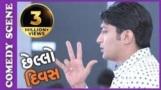 Chhello Divas Comedy Scene - Exam Ma Kevi Ritey Pass Thavu – New Gujarati Movie