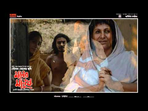 Washington Bangla Radio | Bengali Movie MONER MANUSH (2010) Director GOUTAM GHOSH