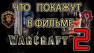 Варкрафт 2 фильм ютуб