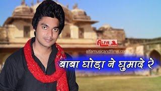 Baba Ramdevji DJ Song 2016 | बाबा घोड़ा ने घुमादे रे | Rajasthani Songs | DJ Mix Song | Marwadi Songs