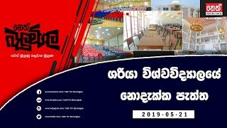 Neth Fm Balumgala  | 2019-05-21