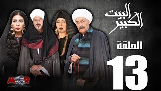 الحلقة الثالثة عشر 13 - مسلسل البيت الكبير|Episode 13 -Al-Beet Al-Kebeer