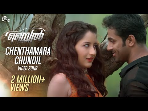 Chenthamara Chundil Song Video |Style Malayalam Movie|Official|Unni Mukundan