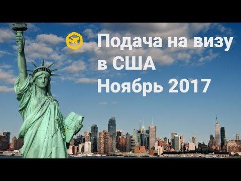 Возобновление выдачи виз в США (ноябрь 2017)