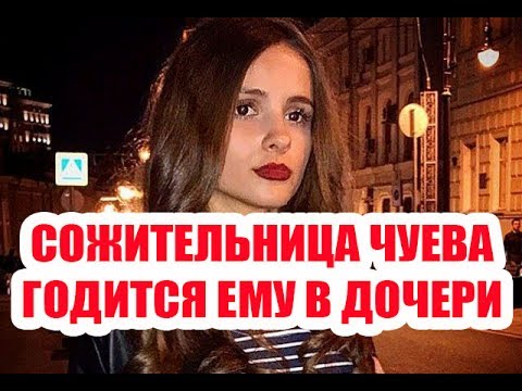 Дом 2 новости 29 мая 2017 (29.05.2017) Раньше эфира