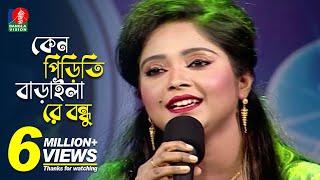 Dipa  Bangla New Song  2018  Music Club  Ful