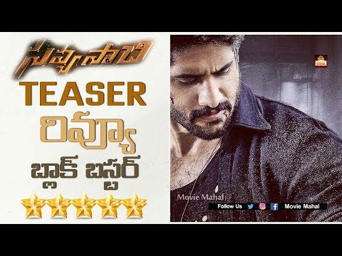 Savyasachi Movie Teaser Review | Savyasachi Teaser - Movie Mahal