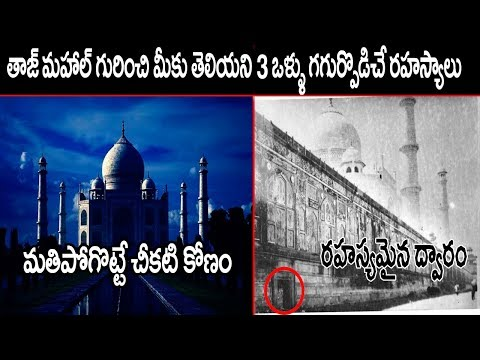 తాజ్మహల్..హిడెన్ సీక్రెట్స్ ..మీకు తెలియని చీకటి కోణం  Unknown Secrets About Taj mahal
