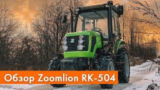 Трактор Zoomlion 504/ Чери Зумлион 504 от Garden-shop.ru / Конкурент МТЗ?