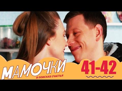 Мамочки  41-42 серии 3 сезон - комедийный сериал