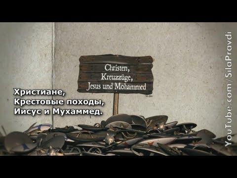 Библия и Коран - Крестовые походы, Иисус и Мухаммед