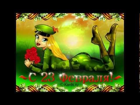 Поздравление с 23 февраля - Днем  Защитника Отечества.