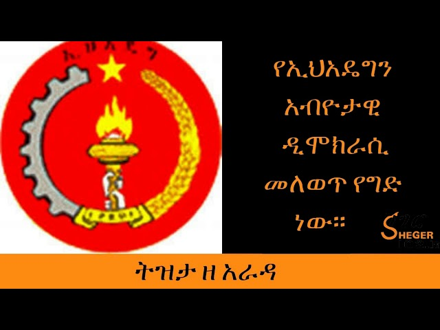 Ethiopia Sheger Fm Tizita Zearada | EPRDF |  Dr Abiy
