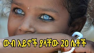 Ethiopia:  | 20 Most Beautiful Eyes In The World 2018
