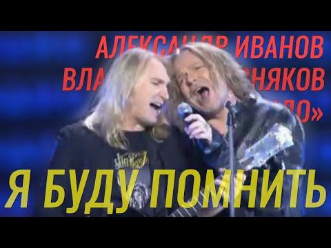 А. Иванов и В. Пресняков - Я буду помнить