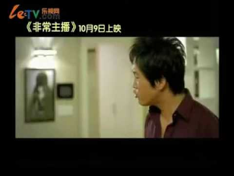 非常主播 中文版預告片