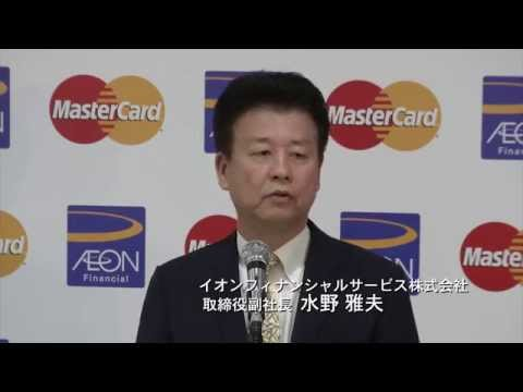 MasterCard Fetes AEON Bank for Japan-first Deployment of EMV-standard ATMs