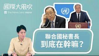 國際大風吹|聯合國秘書長到底在做什麼?|EP19