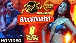 Blockbuster Lyrical Video Song | Sarrainodu Songs |  | Allu Arjun, Rakul Preet | SS Thaman