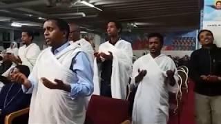 Ethiopian Orthodox Tewahedo Mezmur Sidbien Arkesh Newrien Shefenshiw