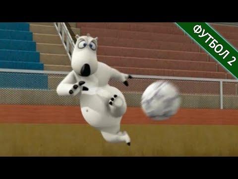 БЕРНАРД: Футбол 2