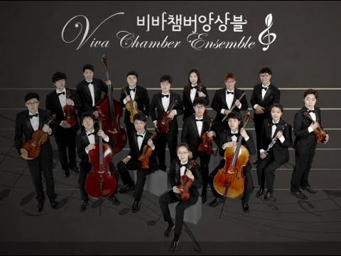 비바챔버앙상블 2기 홍보 영상