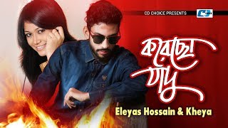 Korecho jadu   Eleyas Hossain   Kheya   Arsha   Neloy   Bangla New Song   FULL HD