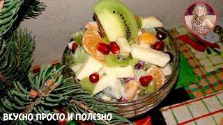 Легкий Салат за 5 Минут на Праздничный Стол из Фруктов. Десерт на скорую руку. Fruit salad