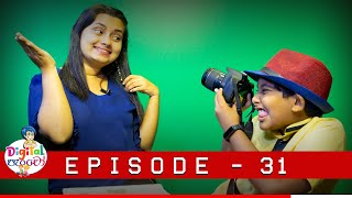 Neth FM - Digital පැංචෝ - Episode 31