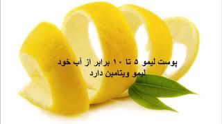 هیچ وقت دیگه پوست لیمو رو دور نریزید