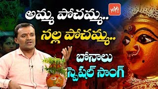 Nalla Pochamma Song by Folk Singer Vijender | Latest bonalu songs 2019 | Telangana Songs