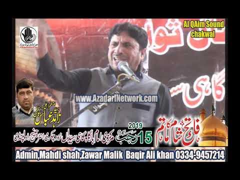 Allama Jaffar jatoi 15 rajab gayi Syedan chakri 2019