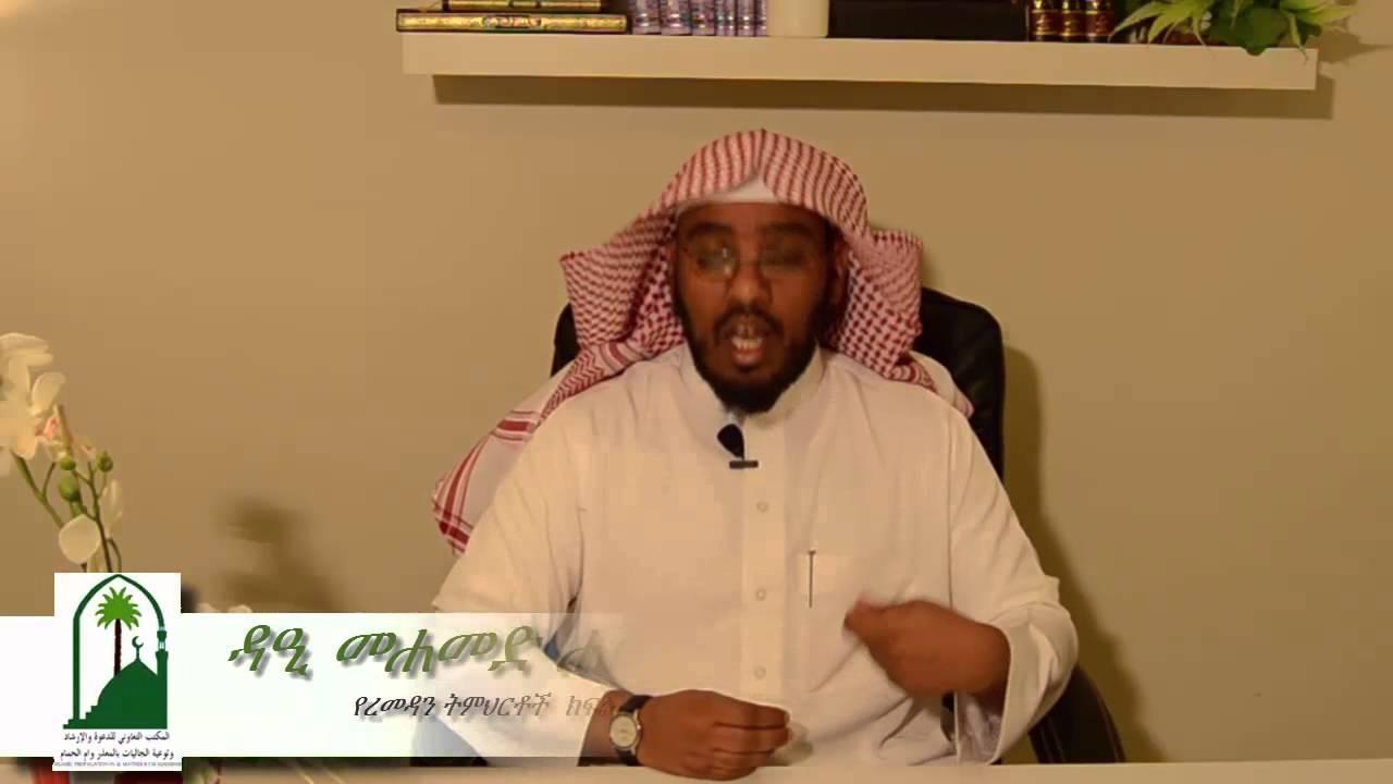 የረመዷን ትምህርቶች የፆም ትሩፋቶች ክፍል 26 مجالس شهر رمضان باللغة الامهرية