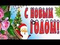 НОВЫЙ ГОД 2019 Красивое видео поздравление Новый Год к нам мчится Новогодние видео открытки mp3