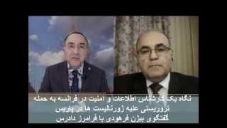کیهان آنلاین - لندن: گفتگوی بیژن فرهودی با یک کارشناس امنیتی: فراتر از یک عملیات ساده تروریستی