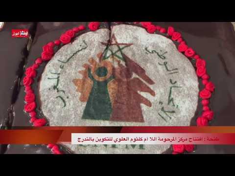 طنجة : افتتاح مركز المرحومة اللا أم كلثوم العلوي للتكوين بالتدرج