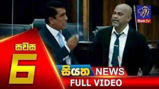 Siyatha News | 06.00 PM | 18– 02 – 2020