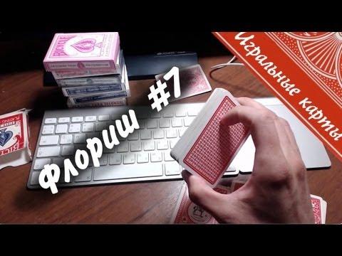 Флориш #7 - Игральные карты - Обучение