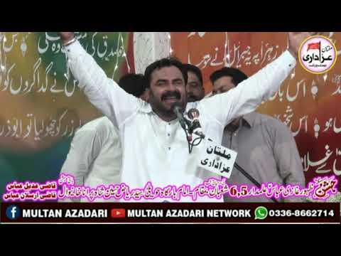Zakir Syed Muhammad Hussain Shah I Jashan 5 Shaban 2019 I New Qasiday I  Khanewal