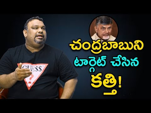 Kathi Mahesh TARGETS CM Chandrababu Over His Decisions | Kathi Mahesh On Amaravati | Indiontvnews