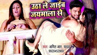लभर का प्यार मुहब्बत भरा गाना 2018 Utha Le Jayeb Jaimal Se Amit R.Yadav Bhojpuri Hit Song