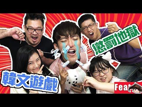 【Feat】韓文遊戲最後變成懲罰地獄!?Ft.不足哥[NyoNyoTV妞妞TV玩具]
